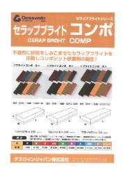Gesswein社 不織布研磨材「セラップブライト」コンポ 表紙画像
