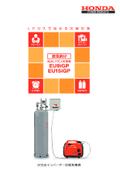 防災向け 低圧LPガス発電機『EU9iGP/EU15iGP』
