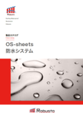 改質アスファルト防水シート『OS-sheets』