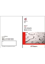 改質アスファルト防水シート『OS-sheets』 表紙画像