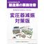 【製造業の業務改善】変圧器減振対策版 表紙画像