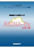安全管理サイクル実現ソフト「REINA-Ex」シリーズ