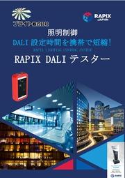 RAPIX DALI USBテスター 照明制御 DALI 設定時間を携帯(モバイル機器)で短縮!  表紙画像