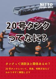 【解説資料】20号タンクってなに? 表紙画像