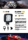 フランス製高耐久防水型ハイスペックLED作業灯『SL1000』