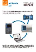 電磁波放射パターン測定システム MRP770