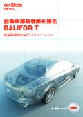 【自動車部品性能を強化】BALIFOR T 表紙画像