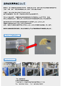 透明成形専用機