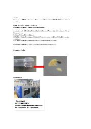 透明成形専用機 表紙画像