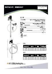 ポンプパッケージ6(無機酸(鉱酸)流体移送用電動式ドラムポンプ) 表紙画像