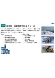 高荷重広範囲温度使用軸受用カルシウムスルフォネートグリス SKF LGWM2 表紙画像