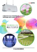 植物育成用LED MULTISPEX マルチスペックス