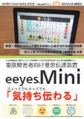 重度障害者者向け意思伝達装置『eeyesMini』