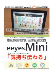 重度障害者者向け意思伝達装置『eeyesMini』 表紙画像