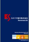 カネマサ製作株式会社 会社案内 表紙画像