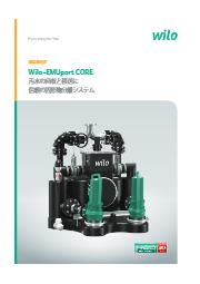 乾式排水システム『Wilo-EMUport CORE』製品資料 表紙画像