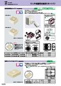 【製品カタログ】監視・防犯カメラ設置用『露出ボックス』 |未来工業