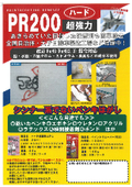 【超強力】ペイントリムーバーPR200