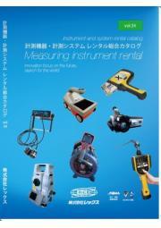 計測機器・計測システムレンタル総合カタログプレゼント vol.34 表紙画像