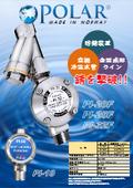 ポーラー磁気式水処理装置【PI-20F/PI-25F/PI-32F】