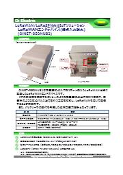 LoRaWANエンドデバイス『OiNET-950NU82』 表紙画像