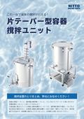 これ一台で液体の撹拌が行える!片テーパー型容器 撹拌ユニット【KU/BKU】 表紙画像