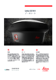 GNSS 受信アンテナ『Leica GS18 I』  表紙画像