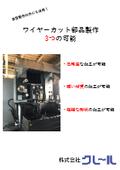 ワイヤーカット部品製作 3つの可能 表紙画像