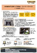 【ファーマイーズサービス】施工事例のご紹介-Vol.2-