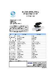 エクフロー社 ディスポーザブル PFAタービン式流量計 表紙画像