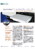 発光マイクロプレートリーダー『SpectraMax L』