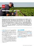 解説記事『食品の未来のトレーサビリティ』