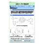【分析事例】二酸化ケイ素の構造解析 表紙画像