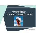 【搬送装置カタログ】切粉搬送はリンクコンベヤで! 表紙画像