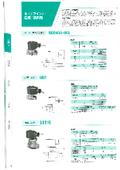水(ブライン)空気・蒸気用『ダイヤフラム式電磁弁/電動弁』