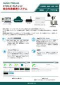 【環境IoT事例】総合気象観測システム(気象計測装置) 製品カタログ 表紙画像