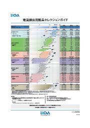 電流検出用製品セレクションガイド 表紙画像
