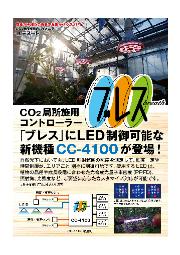 CO2局所施用コントローラー『CC-4100』 表紙画像