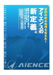 散気管『アクアブラスター 紹介資料』 表紙画像