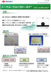 撥水・撥油機能性材料『トーヤル ウルトラロータス』 表紙画像