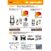 OHS-1409-B_柱上作業製品カタログ.jpg