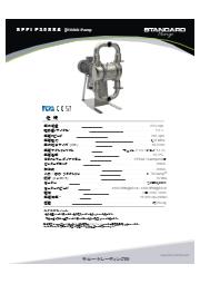 (STD)Sanitary EODD電動サニタリダイアフラムポンプ EPDM/Santoprene,フラップ,66mm 表紙画像