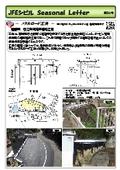 024-01シビルかわら版【シーズンレター】メタルロード