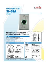 非接触解錠スイッチ『SI-68A』 表紙画像