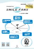 HVLS 大型シーリングファン『スマイルファン』SMF2:五常 表紙画像