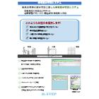 梱包資材管理システム 表紙画像