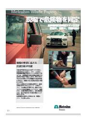《技術資料》危険物の同定検知用携帯型ラマン分光計の技術解説1 表紙画像