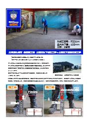 【施工事例】北海道札幌市 倉庫兼工場 表紙画像