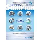 食品工場向け洗浄剤・除菌剤 サニプランシリーズ 表紙画像