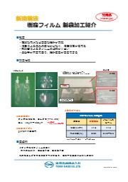 『フッ素樹脂袋の形状を自在に製袋加工』 溶着・シール技術紹介 表紙画像